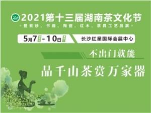 茶满潇湘•品牌云集  第十三届湖南茶文化节于5月7日盛大启幕!