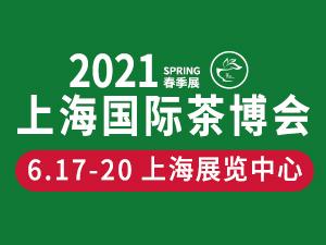 2021上海国际茶博会